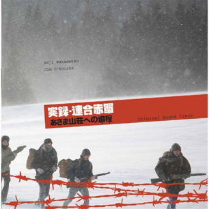 United Red Army, Jim O'Rourke